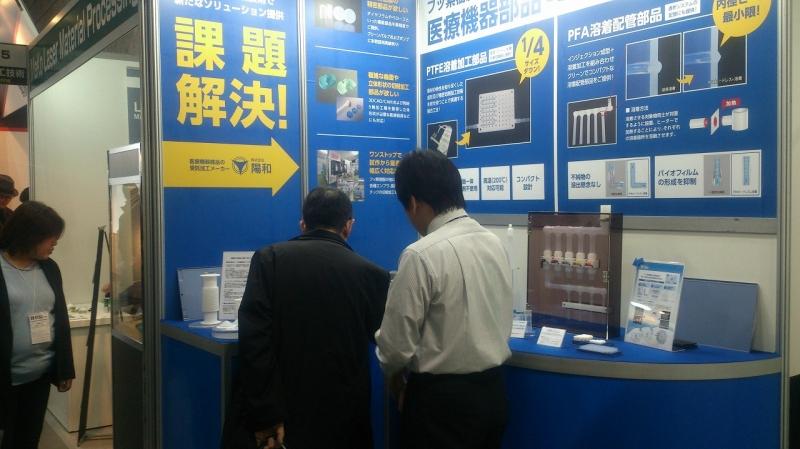 4 第5回関西 医療機器開発・製造展 MEDIX .jpg