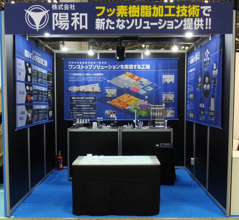 2 第6回関西 医療機器開発・製造展 MEDIX.jpg