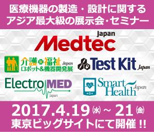 MEDTEC2017_bunner_2_J_high.jpg